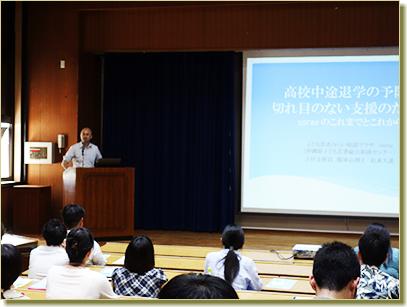 中退対策協議会松本講演