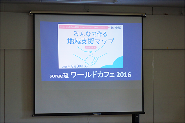 sorae workshop in 南部