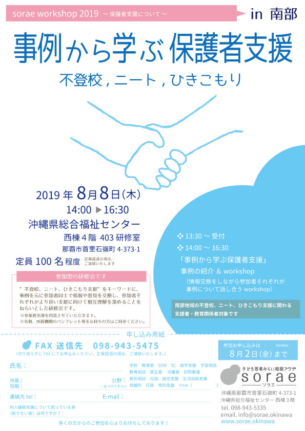 Sorae Workshop In Nanbu 2019