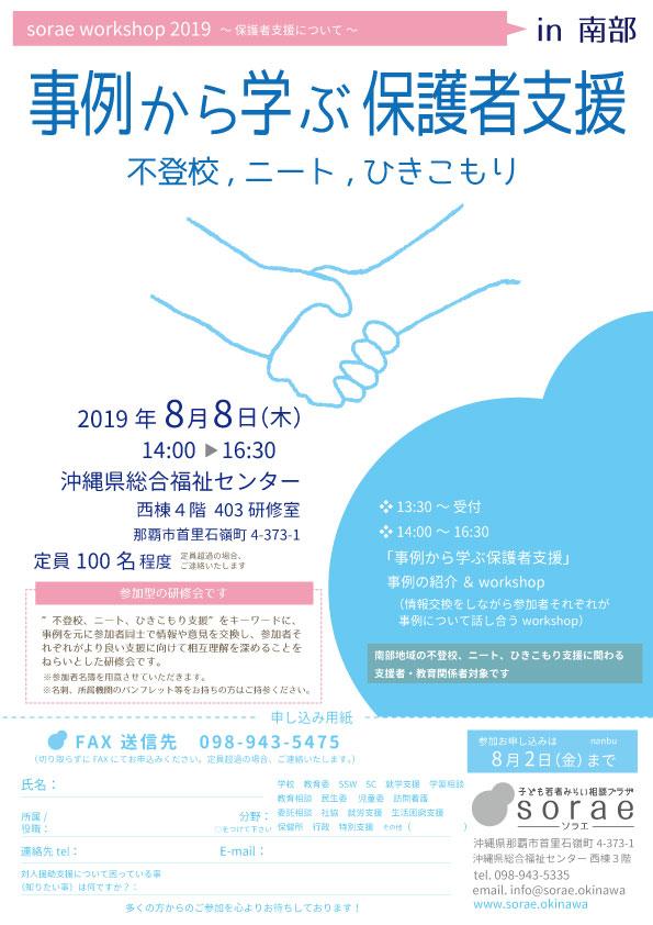 Sorae Workshop In Nanbu 2019
